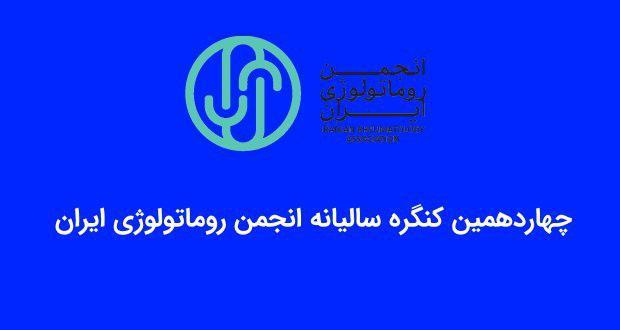 چهاردهمین کنگره سالیانه انجمن روماتولوژی ایران (با امتیاز بازآموزی)، آبان ۹۹
