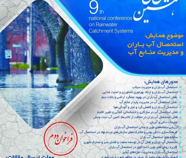 نهمین همایش ملی سامانه های سطوح آبگیر باران، شهریور ۹۹